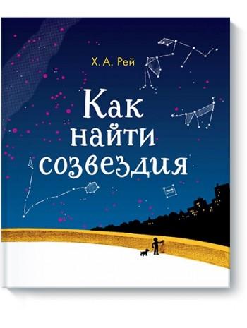 Как найти созвездия книга купить