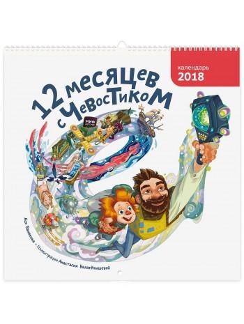 Календарь 2018 (на спирали). 12 месяцев с Чевостиком книга купить