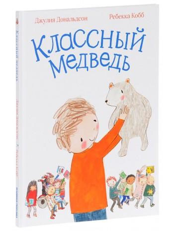 Классный медведь книга купить