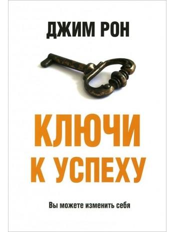 Ключи к успеху книга купить