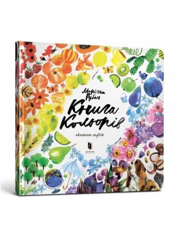 Книга кольорів книга купить