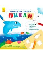 Книга з трафаретами. Океан