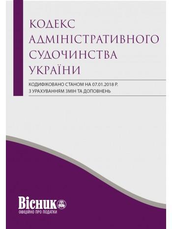 Кодекс адміністративного судочинства України книга купить