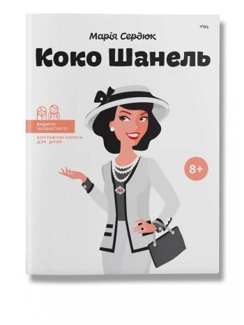 Коко Шанель (укр) книга купить