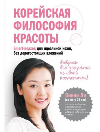 Корейская философия красоты. Smart-подход для идеальной кожи без дорогостоящих вложений книга купить