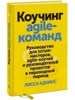 Коучинг agile-команд. Руководство для скрам-мастеров, agile-коучей и руководителей проектов в переходный период