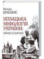 Козацька міфологія України. Творці та епігони