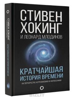 Кратчайшая история времени книга купить