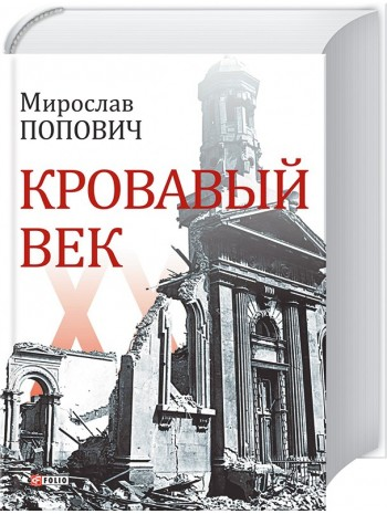 Кровавый век книга купить