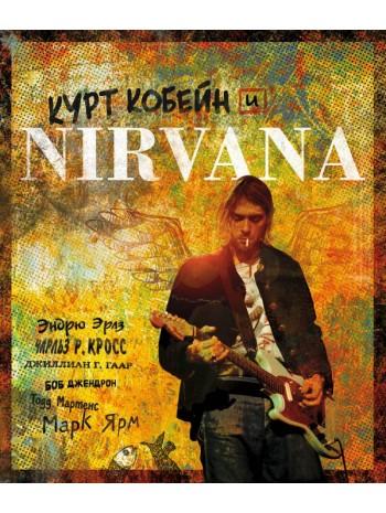 Курт Кобейн и Nirvana книга купить