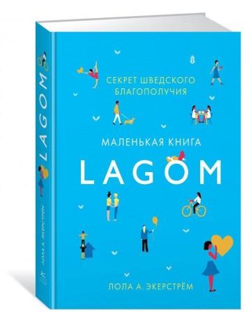 Lagom. Секрет шведского благополучия книга купить