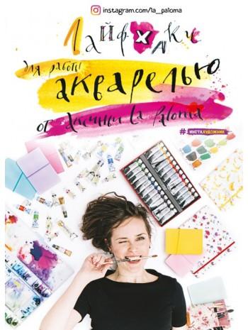 Лайфхаки по работе акварелью от Аксиньи La Paloma книга купить