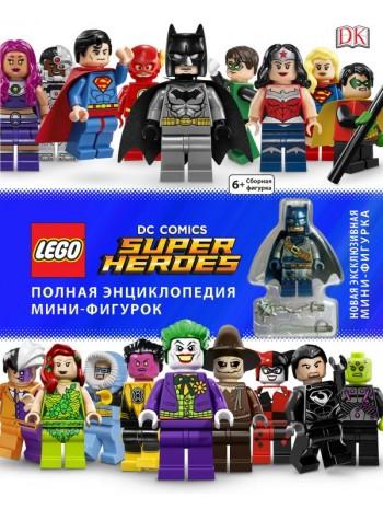LEGO DC Comics. Полная энциклопедия мини-фигурок книга купить