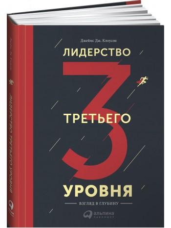 Лидерство третьего уровня книга купить
