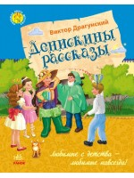 Любимая книга детства. Денискины рассказы