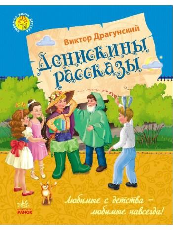 Любимая книга детства. Денискины рассказы книга купить