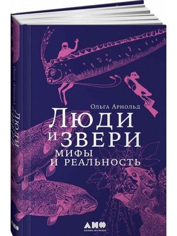 Люди и звери. Мифы и реальность книга купить