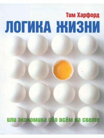 Логика жизни, или Экономика обо всем на свете книга купить