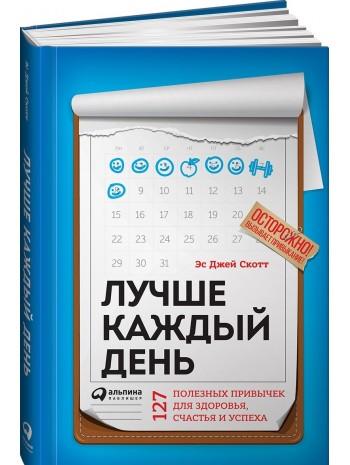 Лучше каждый день. 127 полезных привычек для здоровья, счастья и успеха книга купить