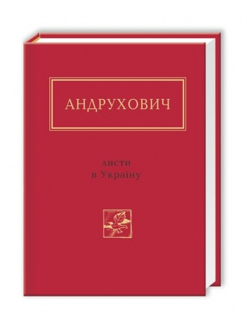 Листи в Україну книга купить