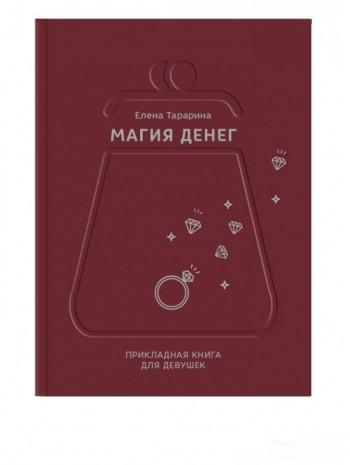 Магия денег. Прикладная книга для девушек книга купить