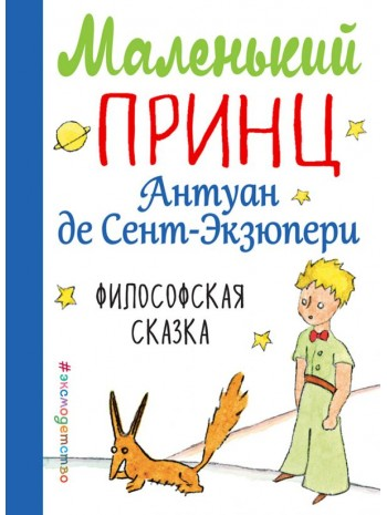 Маленький принц (рис. автора) (мини) книга купить