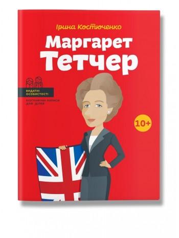 Маргарет Тетчер книга купить