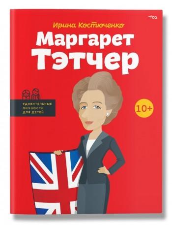 Маргарет Тэтчер книга купить