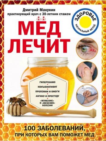 """Мед лечит. Гипертонию, конъюктивит, пролежни и ожоги, """"мужские"""" и """"женские"""" болезни книга купить"""