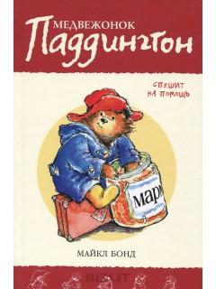 Медвежонок Паддингтон спешит на помощь книга купить