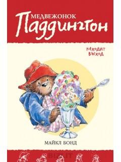 Медвежонок Паддингтон находит выход книга купить