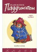 Медвежонок Паддингтон сдает экзамен