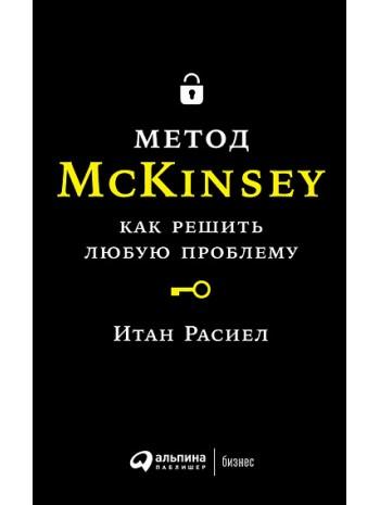 Метод McKinsey. Как решить любую проблему книга купить