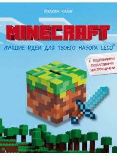 Купить Minecraft. Лучшие идеи для твоего набора Lego