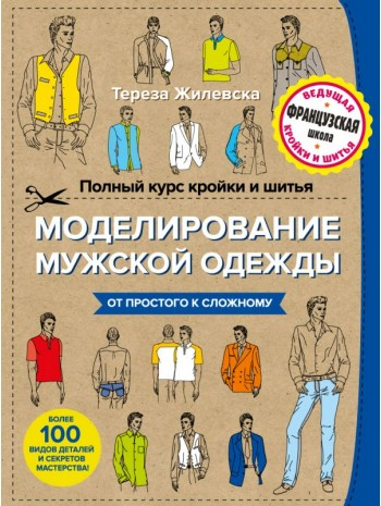 Полный курс кройки и шитья. Моделирование мужской одежды книга купить