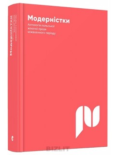 Модерністки. Антологія польської жіночої прози міжвоєнного періоду книга купить