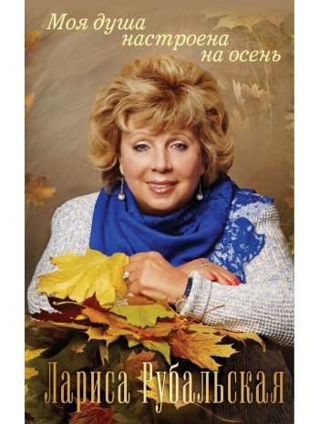 Моя душа настроена на осень книга купить