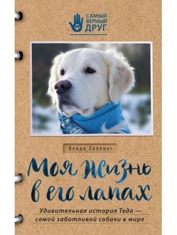 Моя жизнь в его лапах. Удивительная история Теда – самой заботливой собаки в мире книга купить
