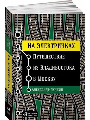 На электричках. Путешествие из Владивостока в Москву книга купить