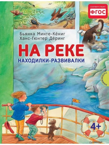 На реке. Находилки-развивалки 4+ книга купить
