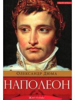Наполеон книга купить
