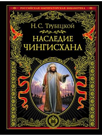 Наследие Чингисхана книга купить