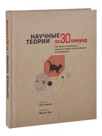 Научные теории за 30 секунд книга купить