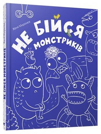 Не бійся монстриків книга купить