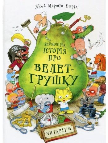 Неймовірна історія про велет-грушку книга купить