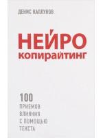 Нейрокопирайтинг. 100+ приемов убеждения с помощью текста