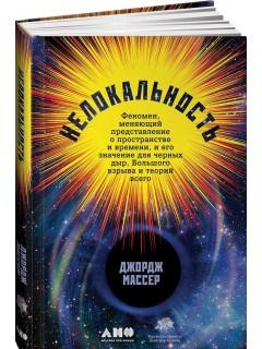 Нелокальность. Феномен, меняющий представление о пространстве и времени, и его значение для черных дыр, Большого взрыва и теорий всего книга купить