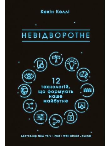 Невідворотне. 12 технологій, що формують наше майбутнє книга купить