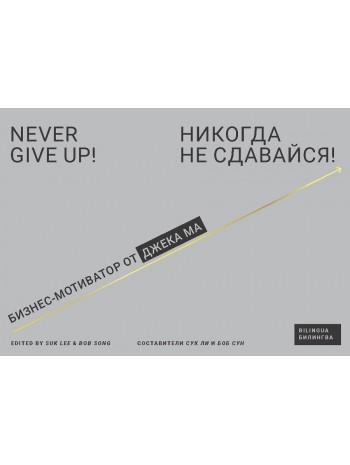Никогда не сдавайся! Бизнес-мотиватор от Джека Ма книга купить