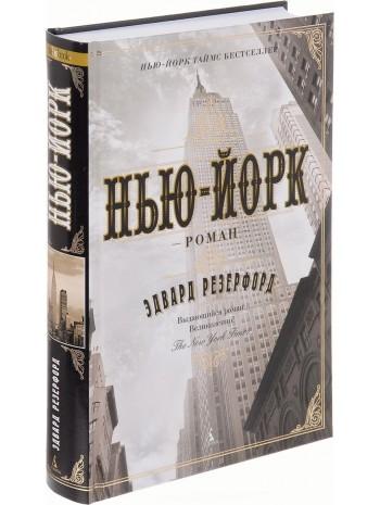 Нью-Йорк книга купить